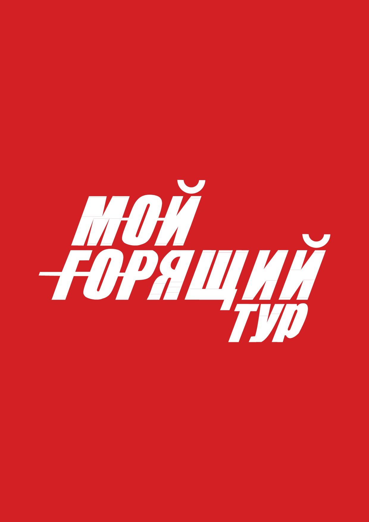 работа в мой горящий тур отзывы сотрудников новосибирск